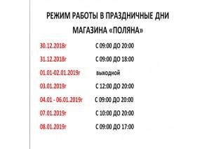"""Режим работы """"Поляна"""" в праздничные дни!"""