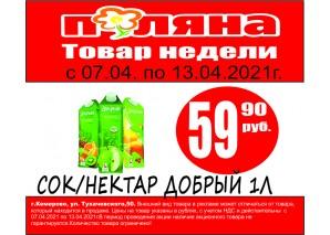 Сок/напиток Добрый 1л