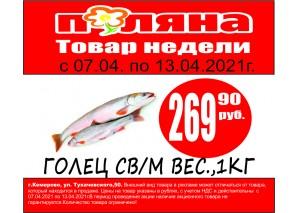 Голец св/м вес., 1кг