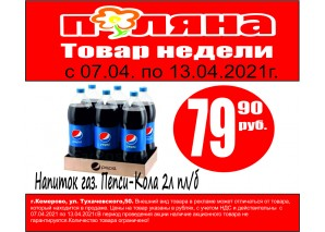 Напиток Пепси 2л пл/б