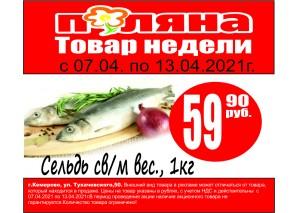Рыба сельдь св/м вес., 1кг