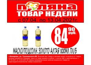 Масло/подс. Золото Алтая 800мл пл/б