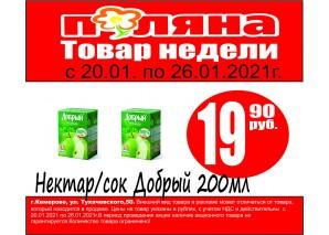 Сок/напиток Добрый 200мл