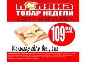 Кальмар св/м вес., 1кг