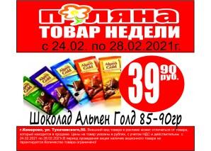 Шоколад Альпен голд 85-90гр
