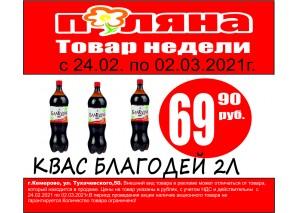 Квас Благодей 2л